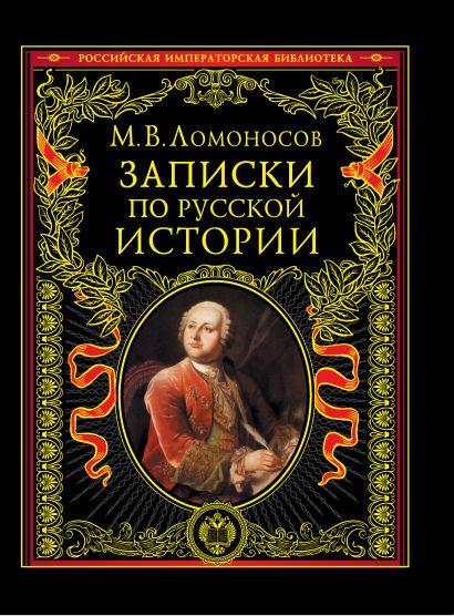 Записки по русской истории - фото 1