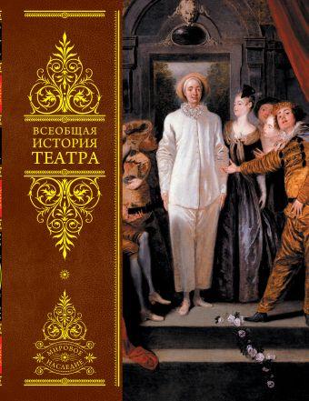 Всеобщая история театра
