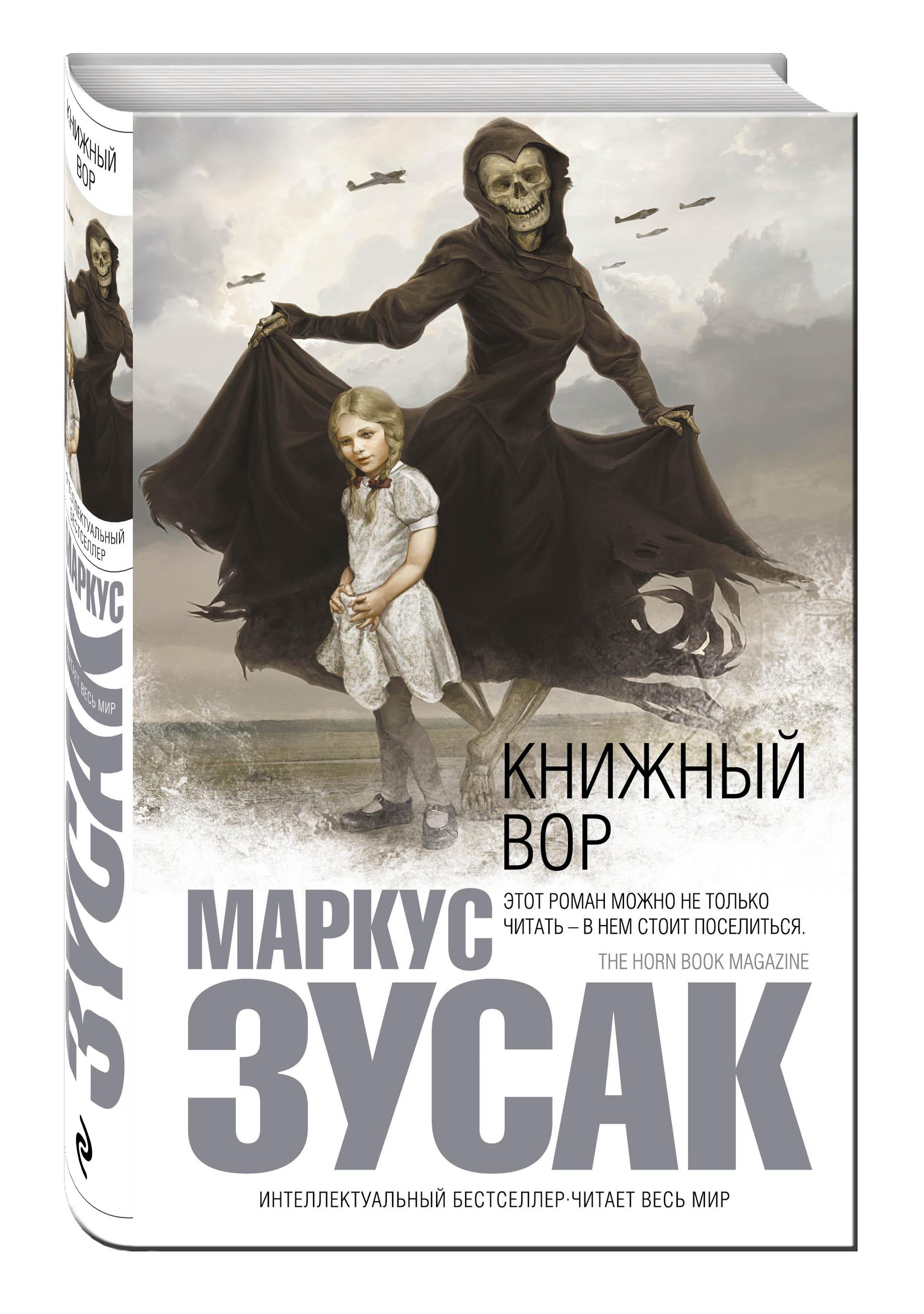 Маркус Зусак Книжный вор