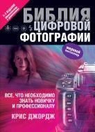 Джордж К. - Библия цифровой фотографии (2-е издание)' обложка книги