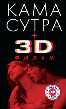 Камасутра + 3D фильм (комплект)