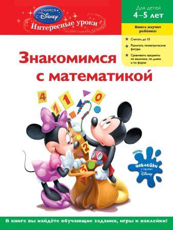 Знакомимся с математикой : для детей 4-5 лет (Mickey Mouse)