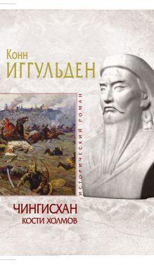 Чингисхан. Кости холмов