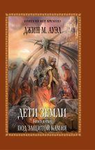 Ауэл Дж.М. - Дети Земли. Книга пятая. Под защитой камня' обложка книги