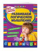 Вайсбурд И.А. - Развиваем логическое мышление: для начальной школы' обложка книги