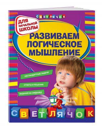 И. А. Вайсбурд - Развиваем логическое мышление: для начальной школы обложка книги