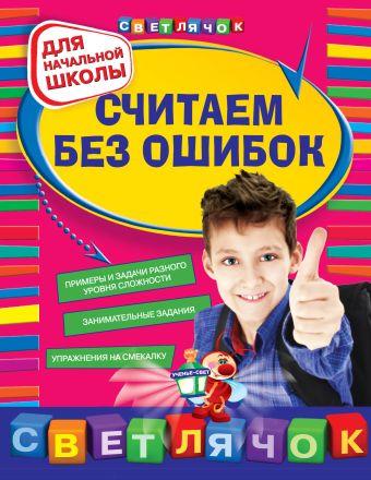 Считаем без ошибок: для начальной школы Е. В. Берестова, И. С. Марченко