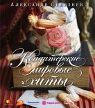 Селезнев А. - Кондитерские мировые хиты' обложка книги