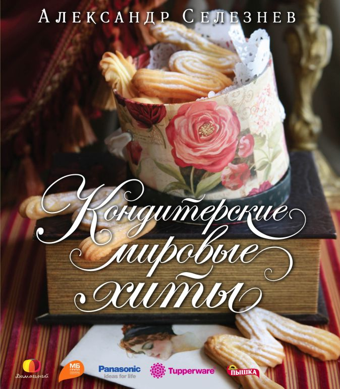 Селезнев А. - Кондитерские мировые хиты обложка книги