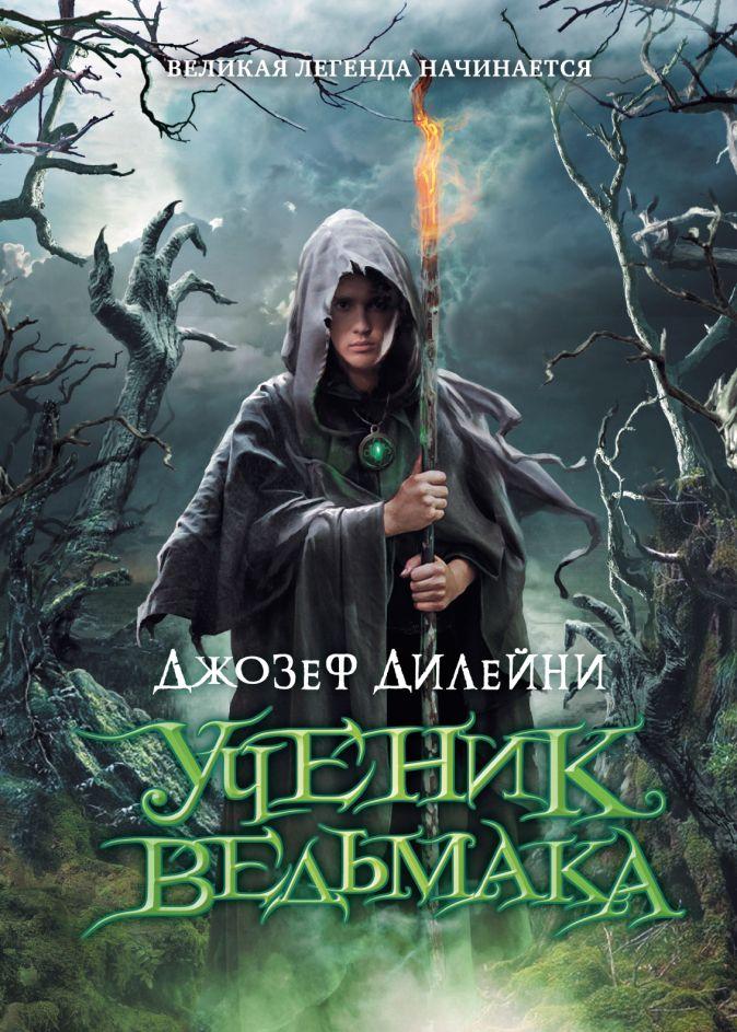 Дилейни Д. - Ученик Ведьмака обложка книги