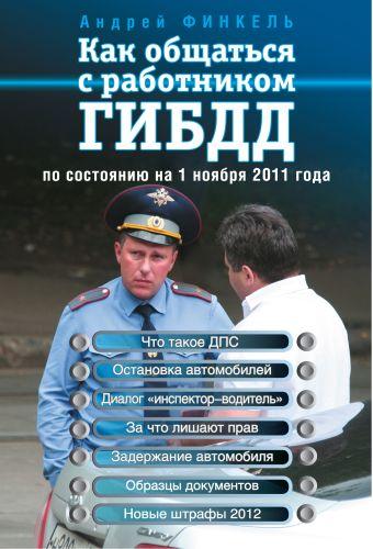 Как общаться с работником ГИБДД (по сост. на 1 ноября 2011 г.) Финкель А.Е.