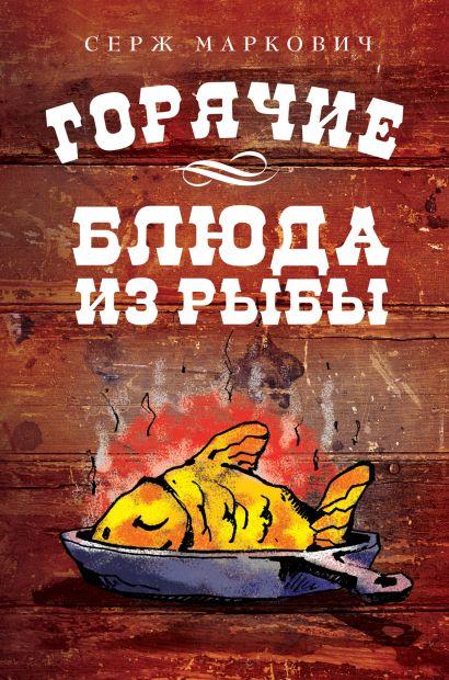 Горячие блюда из рыбы - фото 1