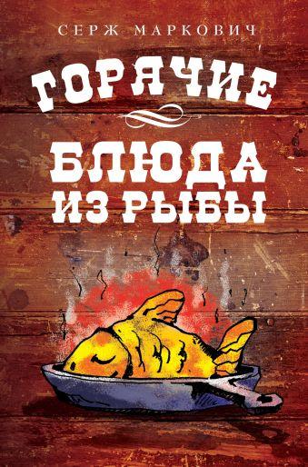Горячие блюда из рыбы Маркович С.