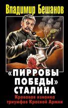 Бешанов В.В. - «Пирровы победы» Сталина. Кровавая изнанка триумфов Красной Армии' обложка книги