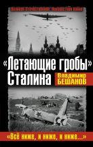 Бешанов В.В. - «Летающие гробы» Сталина. «Всё ниже, и ниже, и ниже…»' обложка книги