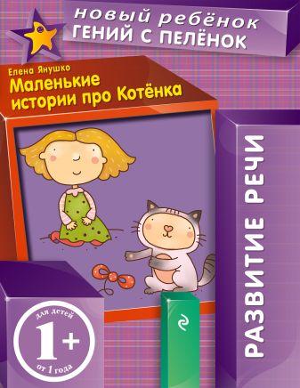 Янушко Е.А. - 1+ Маленькие истории про Котенка обложка книги