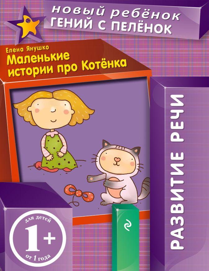 1+ Маленькие истории про Котенка Янушко Е.А.