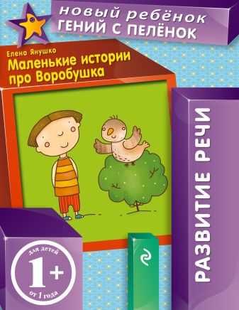 Янушко Е.А. - 1+ Маленькие истории про Воробушка обложка книги