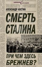 Костин А.Л. - Смерть Сталина. При чем здесь Брежнев?' обложка книги