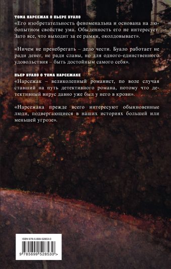 Любимец зрителей Буало-Нарсежак
