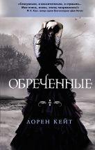 Кейт Л. - Обреченные' обложка книги