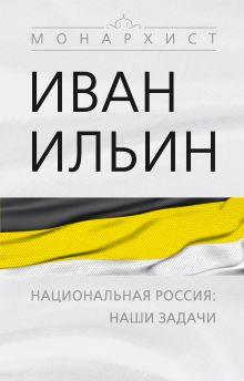Национальная Россия: наши задачи