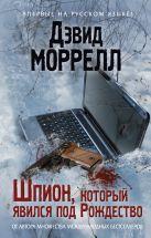 Моррелл Д. - Шпион, который явился под Рождество' обложка книги