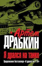 Драбкин А. - Я дрался на танке. Продолжение бестселлера «Я дрался на Т-34»' обложка книги