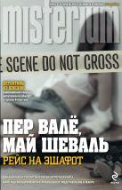 Валё П., Шеваль М. - Рейс на эшафот' обложка книги