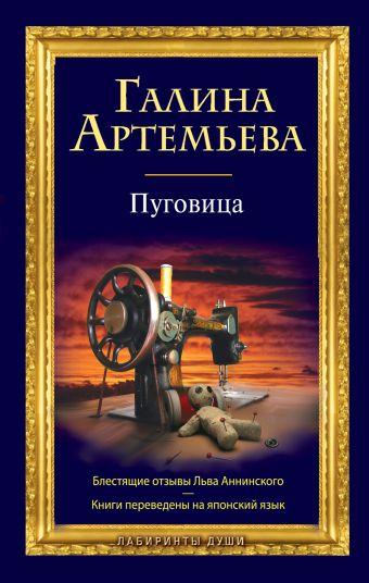 Пуговица Артемьева Г.