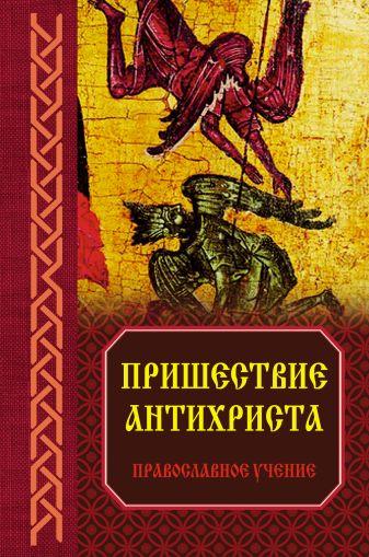 Зоберн В.М., сост. - Пришествие антихриста: Православное учение обложка книги