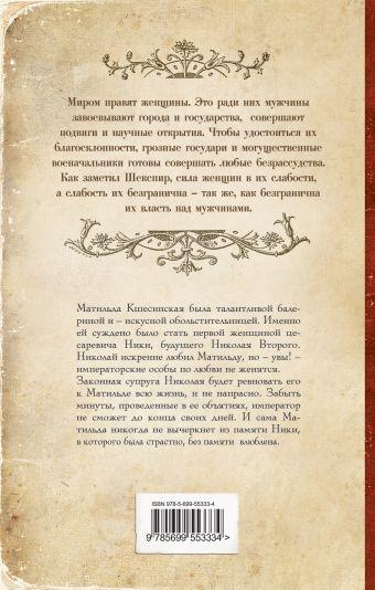 Разбитое сердце Матильды Кшесинской Арсеньева Е.