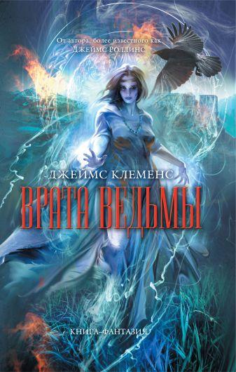 Клеменс Дж. - Врата ведьмы обложка книги