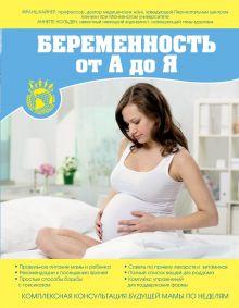Миллион счастливых мам. Лучшие книги со всего света