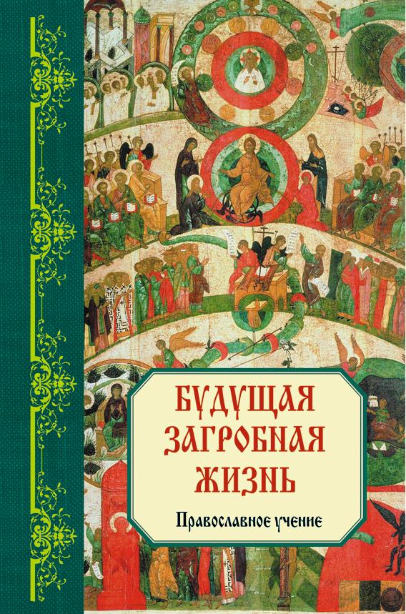 Зоберн В.М., сост. - Будущая загробная жизнь: Православное учение обложка книги
