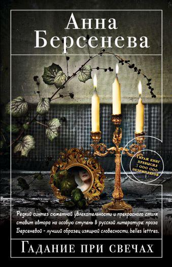 Гадание при свечах Берсенева А.