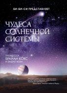 Кокс Б. - Чудеса Солнечной системы' обложка книги