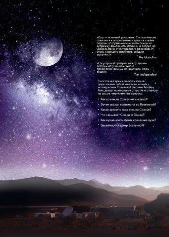 Чудеса Солнечной системы Кокс Б.