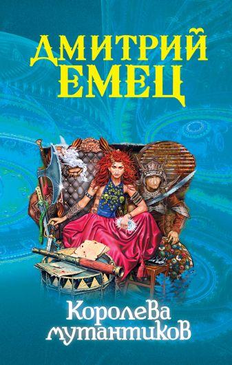 Емец Д.А. - Королева мутантиков обложка книги