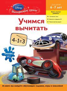 Учимся вычитать: для детей 6-7 лет (Cars)