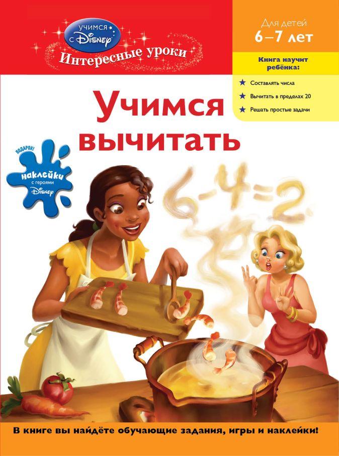 Учимся вычитать: для детей 6-7 лет (Disney Princess)
