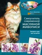 """Книга """"Самоучитель современной масляной живописи"""" Шматова О.В."""