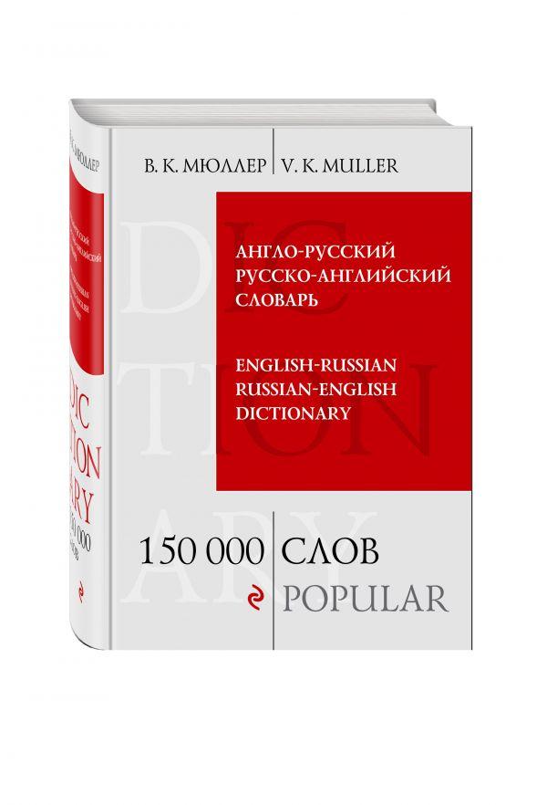 Zakazat.ru: Англо-русский русско-английский словарь. 150 000 слов. Мюллер Владимир Карлович