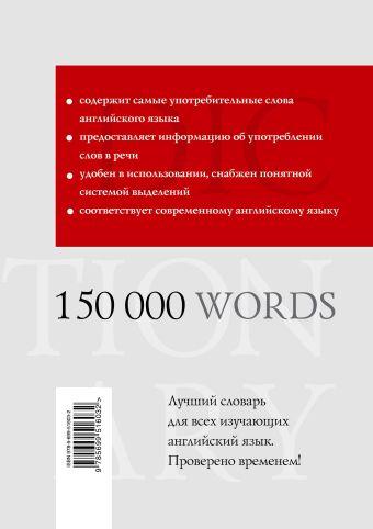 Англо-русский русско-английский словарь. 150 000 слов В.К. Мюллер