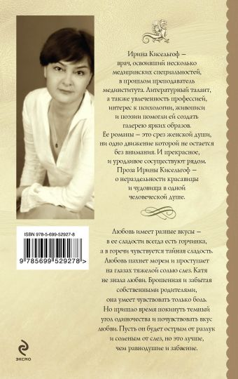 Соль любви Кисельгоф И.