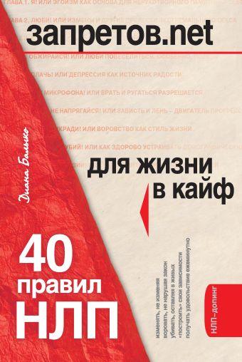 НЛП для жизни в кайф Балыко Д.