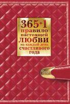 Балыко Д. - 365+1 правило настоящей любви на каждый день счастливого года' обложка книги