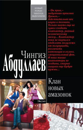 Клан новых амазонок Абдуллаев Ч.А.