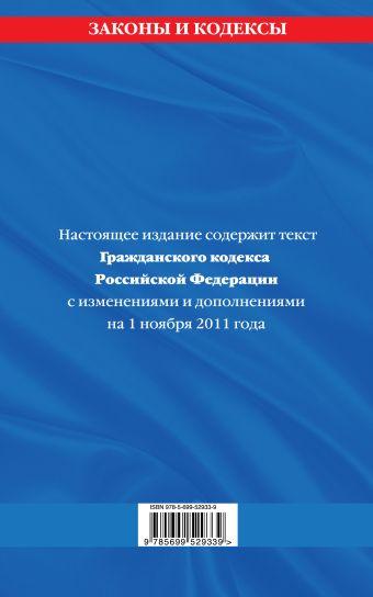 Гражданский кодекс Российской Федерации. Части первая, вторая, третья и четвертая : текст с изм. и доп. на 1 ноября 2011 г.