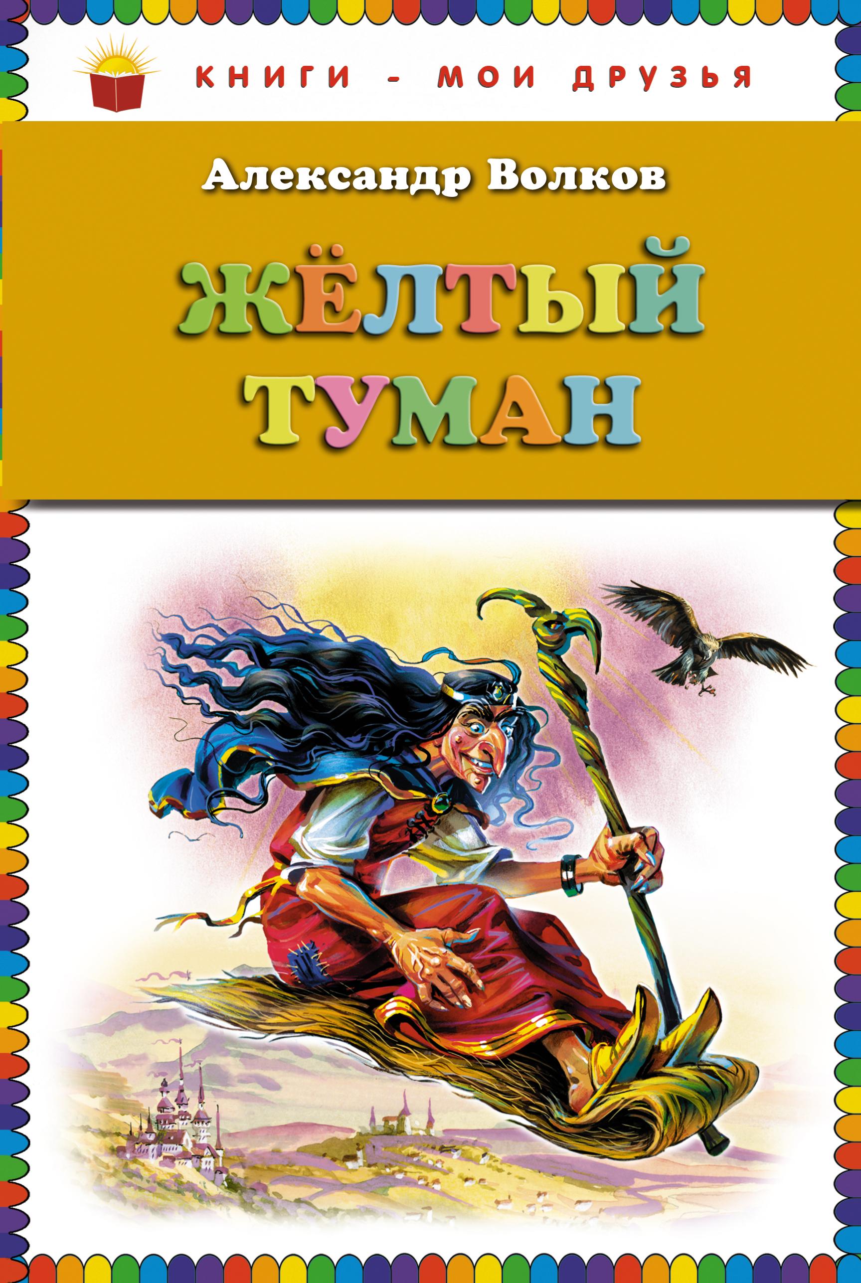 Александр Волков Жёлтый туман (ст. изд.)